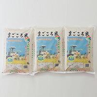 【ふるさと納税】120P9201秋田県特別栽培米あきたこまち「まごころ米(無洗米)」15kg