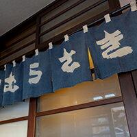 【ふるさと納税】200P1502 専門店のきりたんぽ鍋セット(6人前)