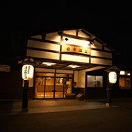 【ふるさと納税】570P8401日景温泉1泊2日食付きペア宿泊券