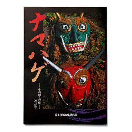 ナマハゲ −その面と習俗−(改訂版) [本・DVD]