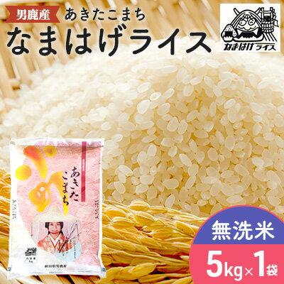 [あきたこまち]なまはげライス無洗米5kg [精米・お米・あきたこまち]