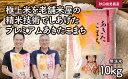 【ふるさと納税】【あきたこまち】なまはげライス無洗米10kg...