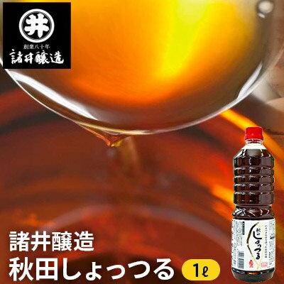 [諸井醸造]秋田しょっつるハタハタ100% 1L [醤油・しょうゆ・調味料]