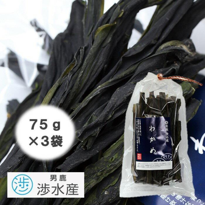 [男鹿名産]渉水産の乾燥わかめ75g×3袋 [ワカメ・海草]