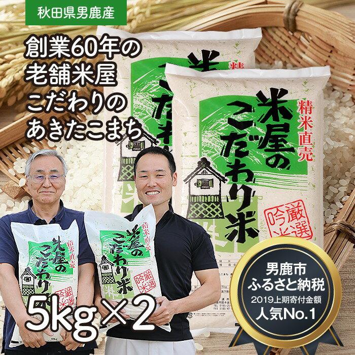 [ あきたこまち 白米 ] 5kg×2袋(合計:10kg)『 米屋のこだわり米 』 令和2年産 お米 < 秋田県 男鹿市 > [お米・あきたこまち・白米・米] お届け:2020年12月上旬頃から順次発送予定。