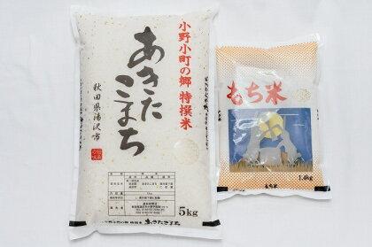 小野小町の郷特撰米あきたこまち5kg+もち米