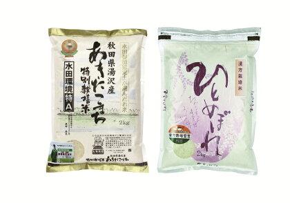 特別栽培米あきたこまち精米2kg・ひとめぼれ精米2kgセット