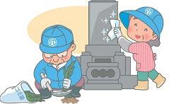 【ふるさと納税】B7302 墓地清掃サービス