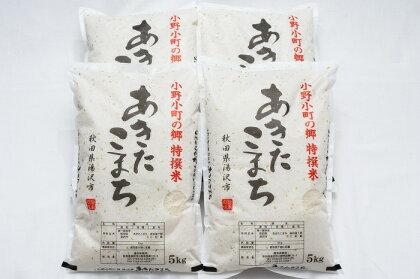小野小町の郷特撰米あきたこまち5kg×4袋