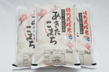 小野小町の郷特別栽培米あきたこまち5kg×3袋