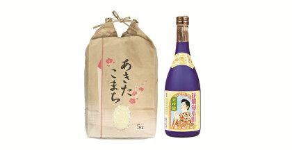 秋田県産あきたこまちと地酒セット