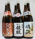 【ふるさと納税】C5201 ゆざわ限定酒満足セット