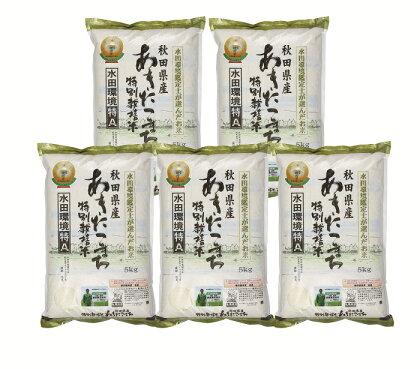 特別栽培米あきたこまち 精米5kg×5袋