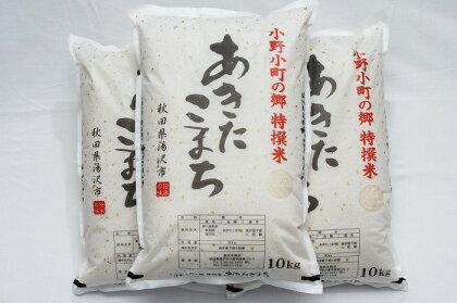 小野小町の郷特撰米あきたこまち10kg×3袋