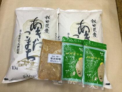 あきたこまち白米10kg×2袋、籾発芽玄米700g×2袋、無添加秋田味噌1kg×1袋