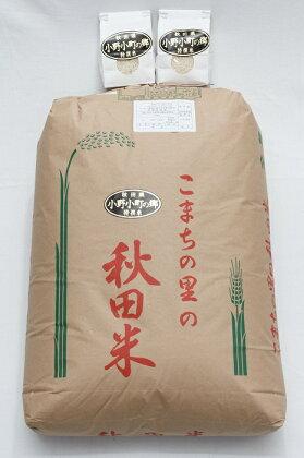小野小町の郷特撰米あきたこまち1等玄米30kg+精米450g×2袋