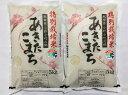 【ふるさと納税】H2201 小野小町の郷特別栽培米あきたこま...