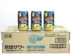 【ふるさと納税】G5203秋田限定秋田サワー塩レモン缶350ml