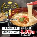 【ふるさと納税】B0901 稲庭手延うどん 650g×5袋
