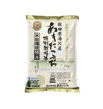 特別栽培米あきたこまち精米2kg