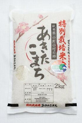 小野小町の郷特別栽培米あきたこまち2kg×1袋