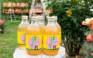 【ふるさと納税】完全無添加「十和田八幡平高原りんごジュース」