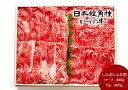 【ふるさと納税】牛肉 かづの牛しゃぶしゃぶセット用ロースともも肉をそれぞれ400g【秋田県畜産農業協同組合】