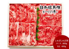 【ふるさと納税】牛肉かづの牛しゃぶしゃぶセット用ロースともも肉をそれぞれ400g【秋田県畜産農業協同組合】
