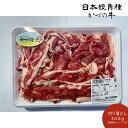 【ふるさと納税】牛肉 かづの牛切り落とし 630g【秋田県畜産農業協同組合】