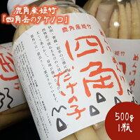 【ふるさと納税】たけのこ四角岳のタケノコ(姫竹)1瓶