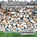 【ふるさと納税】「薪」プレミアムミックス薪約500kg(20kg×25)(ストーブ・暖炉用)