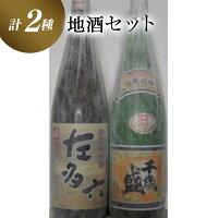 【ふるさと納税】千歳盛酒造地酒1升びん2本セット