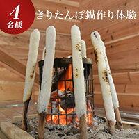 【ふるさと納税】きりたんぽ鍋作り体験4名様利用券