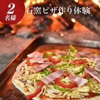 【ふるさと納税】石窯ピザ作り体験2名様利用券