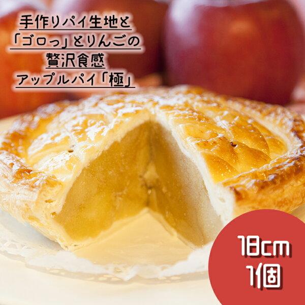 ふるさと納税 アップルパイ『極』18cmホール:1個鹿角りんご使用