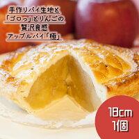 アップルパイ『極』18cmホール:1個鹿角りんご使用
