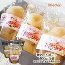 【ふるさと納税】桃のコンポート 1袋(400g)8袋入り ( 訳あり)※コロナウィルスの影響により在庫多数での訳あり返礼品掲載になります。