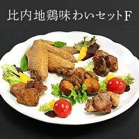 【ふるさと納税】比内地鶏味わいセットF