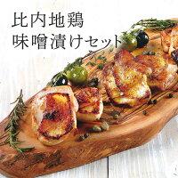 【ふるさと納税】比内地鶏味噌漬けセットF