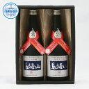 【ふるさと納税】H20013純米大吟醸鳥海山 720ml×2本