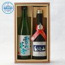 【ふるさと納税】H40230由利本荘地酒飲みくらべセット(純...