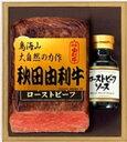 【ふるさと納税】I02086秋田由利牛ローストビーフ 420...