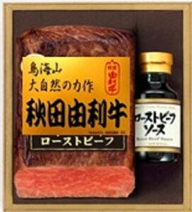 【ふるさと納税】I02086秋田由利牛ローストビーフ 420g