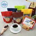 【ふるさと納税】B76077-3自家焙煎コーヒー(豆・おすす