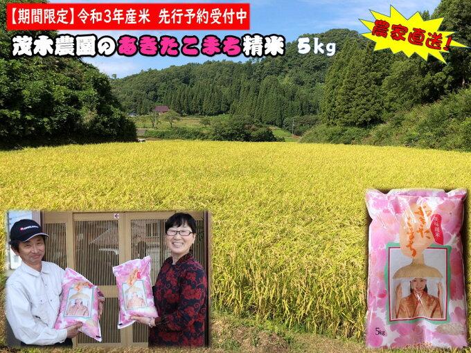【ふるさと納税】V10024(令和3年産新米先行予約!発送は11月上旬〜)茂木農園の...