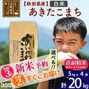 【ふるさと納税】 秋田県産 合川地区限定 あきたこまち 20