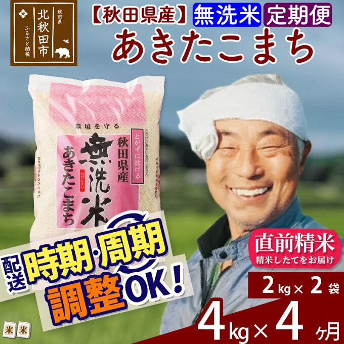 【ふるさと納税】 《定期便4ヶ月》 【無洗米】 秋田県産 あきたこまち 4kg(2k...