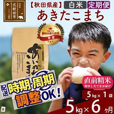 【ふるさと納税】 《定期便6ヶ月》 【白米】 秋田県産 合川地区限定 あきたこまち 5kg(5kg×1袋)×6回 農家直送 一等米 6か月 6ヵ月 6カ月 6ケ月 お米
