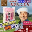 【ふるさと納税】 《定期便8ヶ月》 【無洗米】 秋田県産 あきたこまち 4kg(2kg×2袋)×8回 おすそわけ 小分け 農産物検査員がいるお店 8か月 8ヵ月 8カ月 8ケ月
