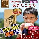 【ふるさと納税】 《定期便6ヶ月》 秋田県産 合川地区限定 あきたこまち 10kg(5kg×2袋)×6回 農家直送 6回